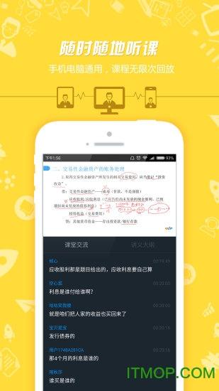 101贝考app v7.2.4.6 安卓版1
