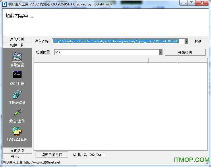 AD注入工具 v2.32 免费版 0