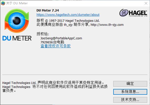 �W�j流量�O控(DU Meter) v7.24 �h化便�y版 0