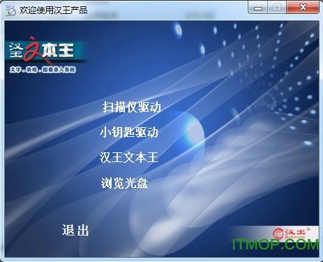 汉王文豪7660扫描仪驱动程序