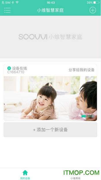 小维智慧家庭免费版