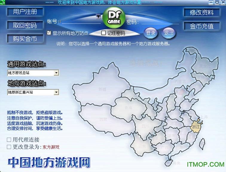 中国地方游戏网游戏大厅 v18.0.0.0 官方版 0