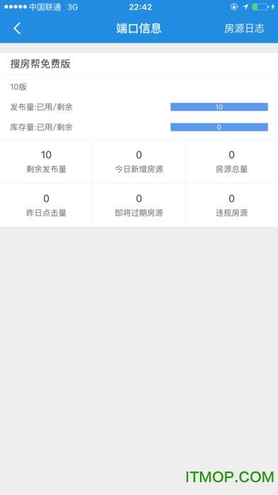 搜房帮ios v5.9.8 iphone官方版2