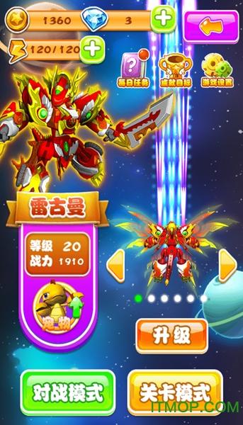 斗龙战士之机甲罗盘内购破解版 v2.4 安卓版1