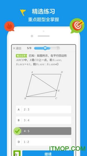 洋葱数学高中手机版 v5.36.1 安卓版1