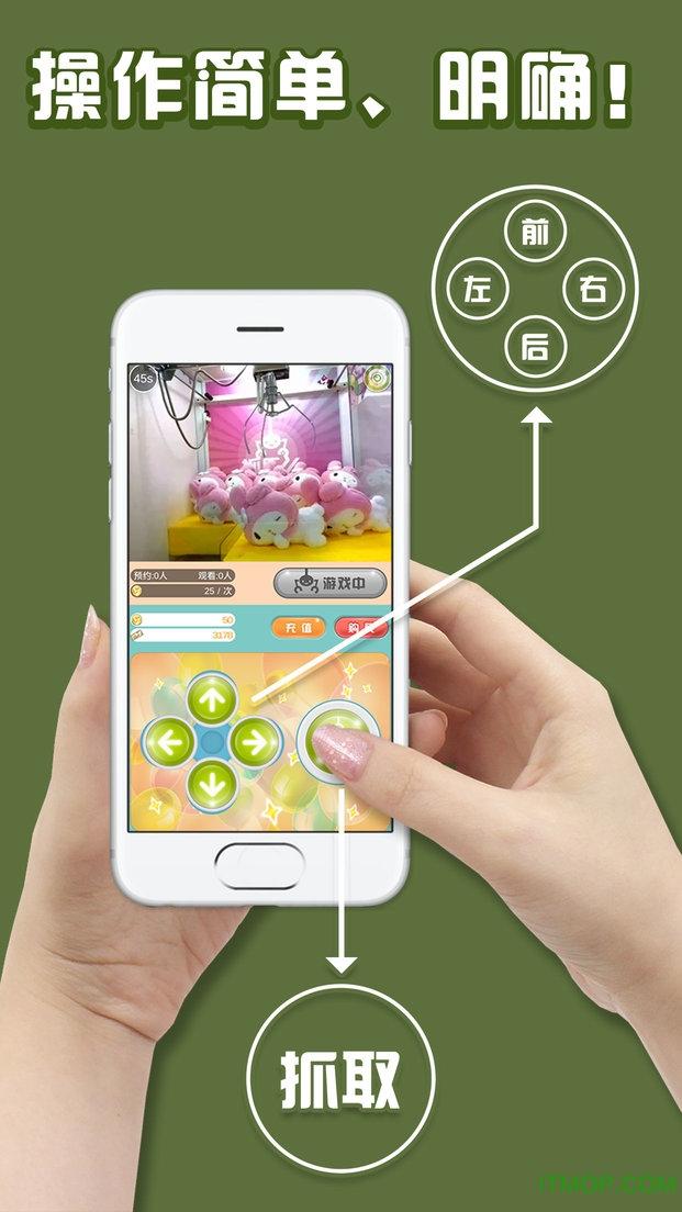 抓乐么苹果手机版(真人真机实时抓娃娃) v1.0 官方iphone版0