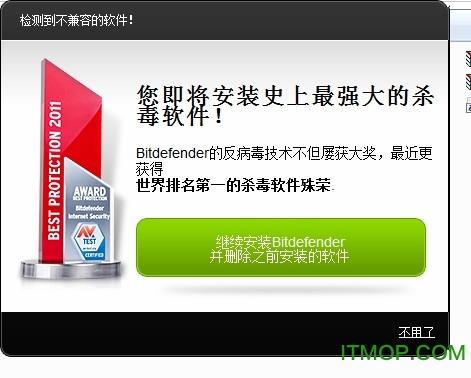 bitdefender 2018简体中文破解版