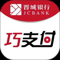 晋城银行巧支付