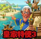 皇家特使3汉化版游戏