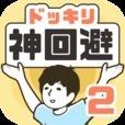 神回避2中文版(ドッキリ神回避 2)