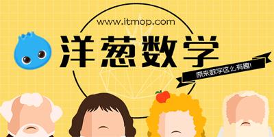 洋葱数学高中版app_洋葱物理初中手机版_洋葱语文小学电脑版下载