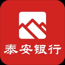 泰安银行网银助手v1.0.18 官方最新版