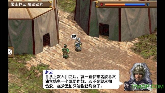 三国志姜维传6.1手机版内购版 v7.0 安卓无限果子/宝物版 1