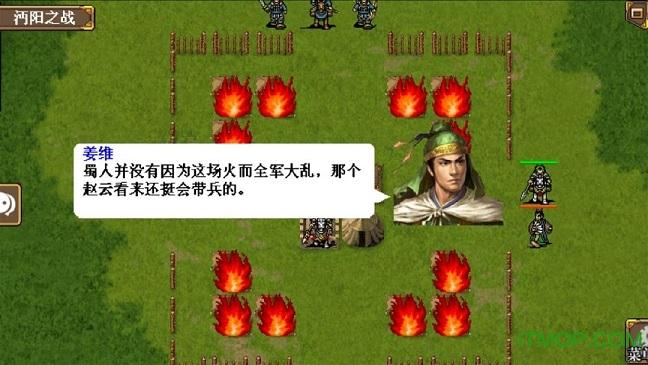 三国志姜维传6.1手机版破解版