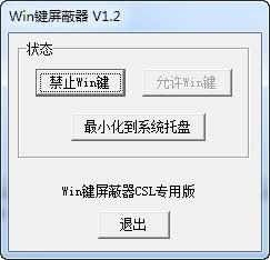 windows键屏蔽器 v1.2 免费版_支持win7/win10/csgo 0