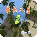 模拟人生2中文手机版v1.0 安卓版