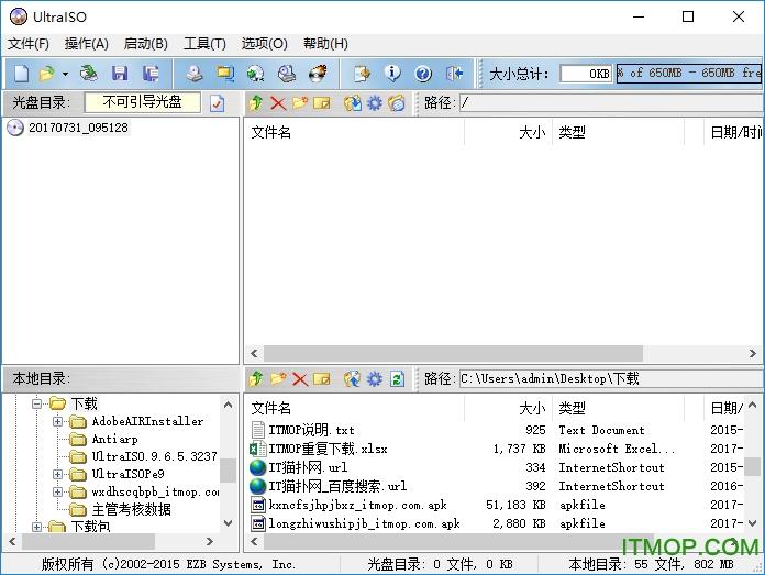 软碟通UltraISO Premium v9.6.5.3237 简体中文免注册版 0