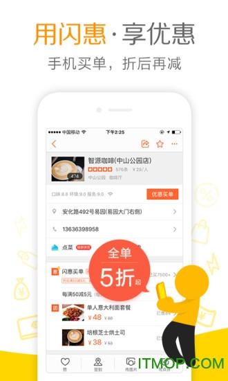 大众点评手机客户端 v10.23.12 安卓版 1