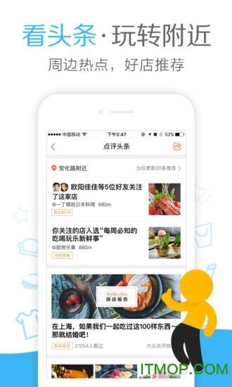 大众点评手机客户端 v10.23.12 安卓版 2