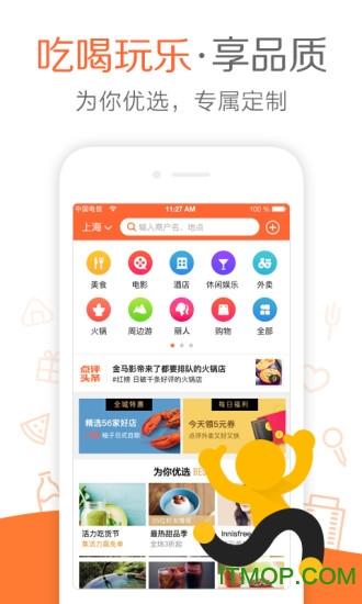 大众点评手机客户端 v10.8.4 安卓版 3