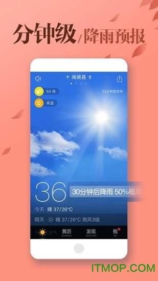 无忧天气 v3.14.7 安卓版2