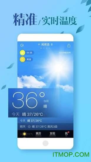 无忧天气 v3.14.7 安卓版4