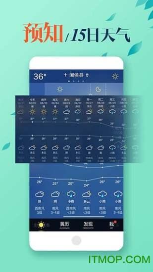 无忧天气 v3.14.7 安卓版3