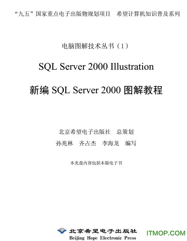 新编SQL_Server2000图解教程 pdf高清版 0