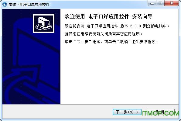 中国电子口岸控件(IE工具) v6.0.0.0 官方最新版 0