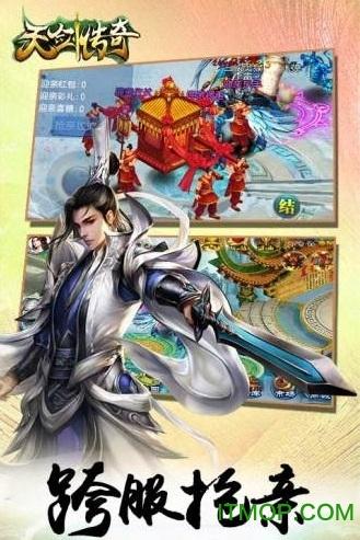 应用宝天剑传奇手游 v1.1.36 安卓版 2