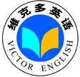 维克多英语听力材料