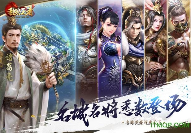 腾讯手游乱世王者 v1.6.18.29 官网安卓版 1