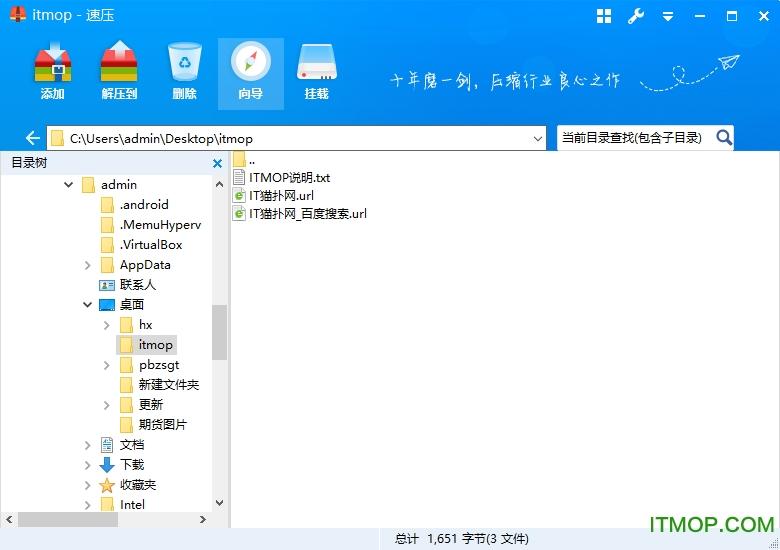 速压压缩软件(surar) v1.0.0.3 官方版 0