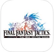 最终幻想狮子战争苹果版