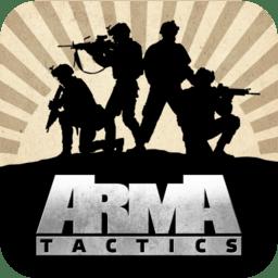 武装突袭策略手机中文版(Arma Tactics)