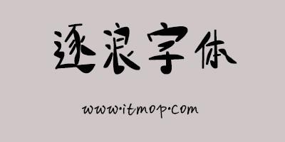 逐浪字�w