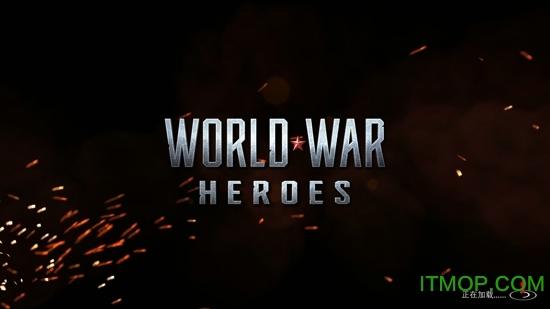 世界战争英雄手机版下载