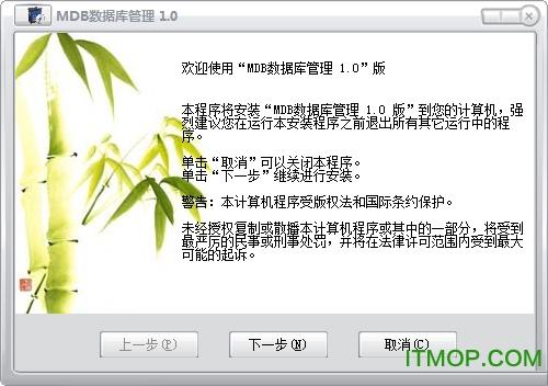 MDB数据库管理软件(修改编辑查看) v1.0 中文免费版 0