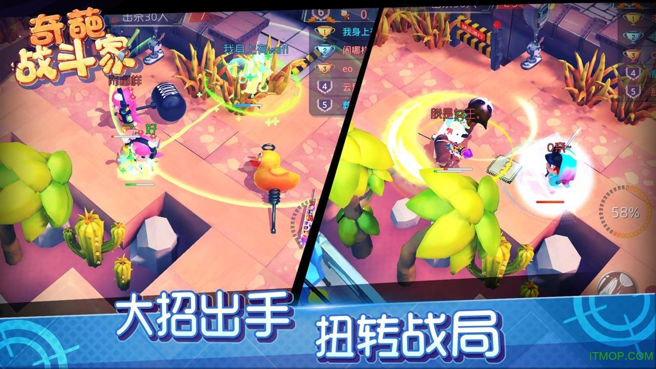 奇葩战斗家苹果版 v1.0.10 官网iphone版 3