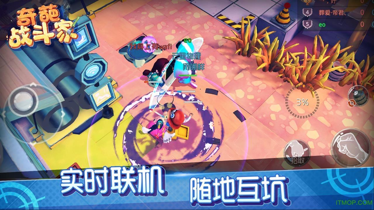 奇葩战斗家苹果版 v1.0.10 官网iphone版 2
