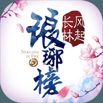 九游琅琊榜之风起长林游戏