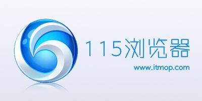 115浏览器电脑版_115浏览器手机版_115浏览器下载