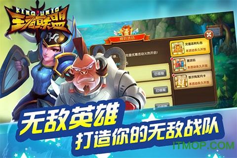 王者联盟手机版游戏 v1.10 安卓版 0
