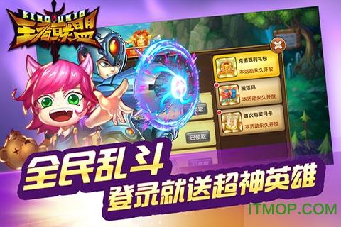 王者联盟手机版游戏 v1.10 安卓版 2