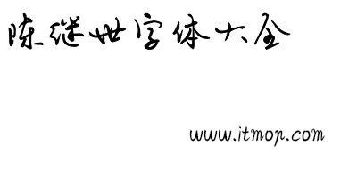 陈继世字体