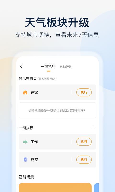 乐橙监控手机客户端 v3.11.1.0215 安卓版 3