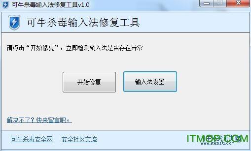 可牛杀毒输入法修复工具 v1.0 绿色版 0
