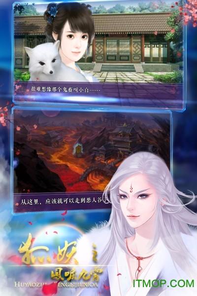 狐妖之凤唳九霄h5游戏内购破解版 v1.0.0 安卓版 1