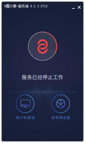 8圈网管平台 v9.5.0.16050 官方免费版 0
