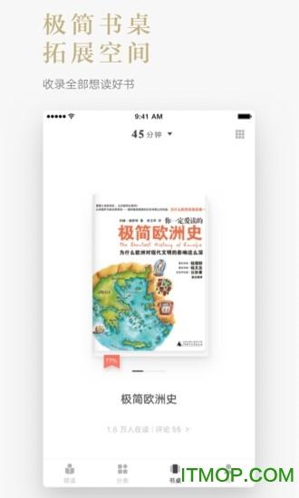 网易蜗牛读书iOS平板 v1.8.11 苹果版 1
